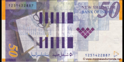 Israel - p60c - 50 New Sheqalim - 2007 - Bank of Israel