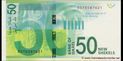Israel - p66b - 50 New Shekels - 2014 - Bank of Israel