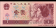Chine-p884c