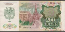 Transnistrie - p09 - 100 Roubles - 1992 (1994) - Gouvernement