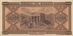 Grèce - p120a - 10.000 Drachmai - 29.12.1942 - Trapeza tis Ellados