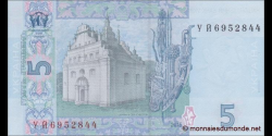Ukraine - p118e - 5Hriven' - 2015 - Natsional'niy Bank Ukraïni
