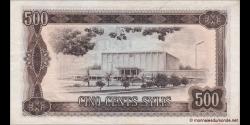 Guinée - p27 - 500 sylis - 1980 - Banque Centrale de la République de Guinée