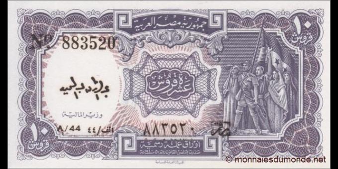 Egypte - p183h - 10 Piastres - ND (5/1980 - 1/1982) - Arab Republic of Egypt