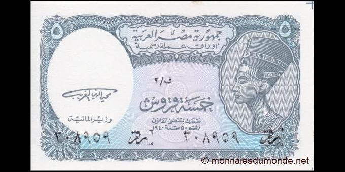 Egypte - p188 - 5 Piastres - L. 1940 (1998-1999) - Arab Republic of Egypt