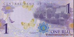 Oman - p48b - 1 Rial - 2015 - Central Bank of Oman