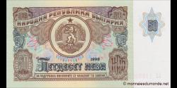 Bulgarie - p098 - 50 Leva - 1990 - Blgarska Narodna Banka