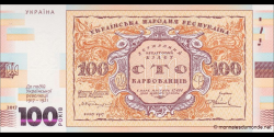 Ukraine - p129 - 100 Karbovantsiv - 2017 - Natsional'niy Bank Ukraïni