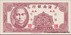 Chine - pS1452 - 2 Fen - 1949 - Hainan Provincial Bank