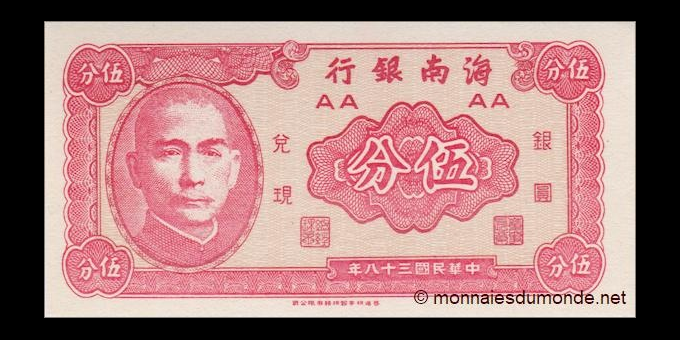 Chine - pS1453 - 5 Fen - 1949 - Hainan Provincial Bank