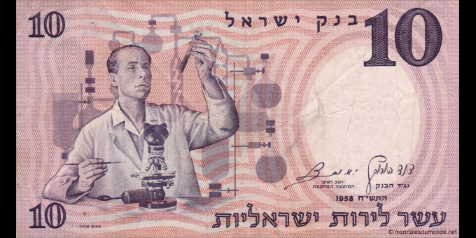 Israel - p32a - 10 Lirot - 1958 - Bank of Israel