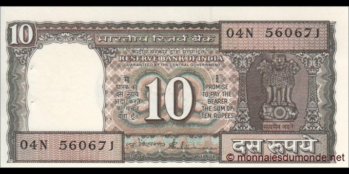 Inde - p060c - 10Roupies - ND (1975 - 77) - Reserve Bank of India