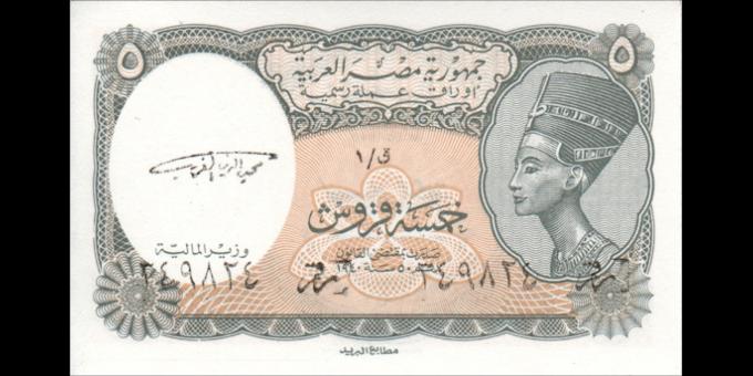 Egypte - p186 - 5Piastres - L.1940(1998) - Arab Republic of Egypt