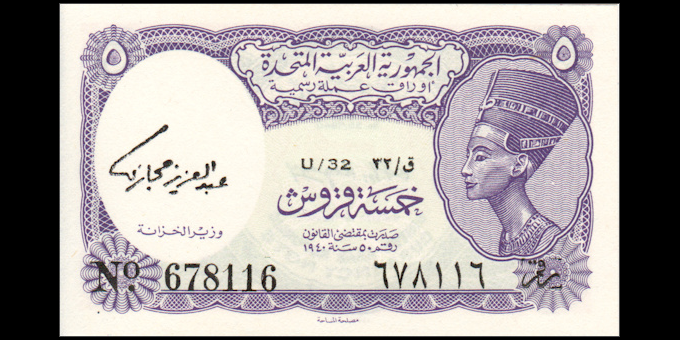Egypte - p180e - 5 Piastres - ND (1968-1974) - Arab Republic of Egypt