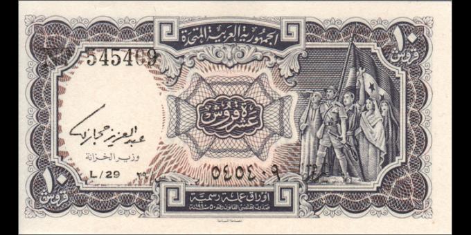 Egypte - p181e - 10 Piastres - ND (1961-1970) - Arab Republic of Egypt