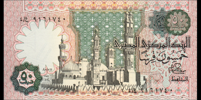 Egypte - p55a - 50 piastres - 1981 - Central Bank of Egypt