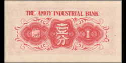 Chine - pS1655 - 1 cent - 1940 - The Amoy Industrial Bank