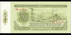 Mongolie - p46 - 20Tögrög - 1981 - Ulsiyn Bank