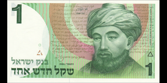 Israel - p51A - 1 New Sheqel - 1986 - Bank of Israel