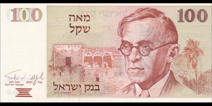 Israel - p47a - 100 Sheqalim - 1979 - Bank of Israel
