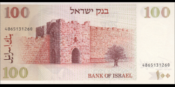 Israel - p47a - 100 Sheqalim - 1979 - Bank of Israel