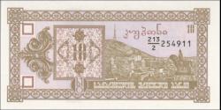 Georgie - p36 - 10 Kuponi - ND (1993) - Georgian National Bank