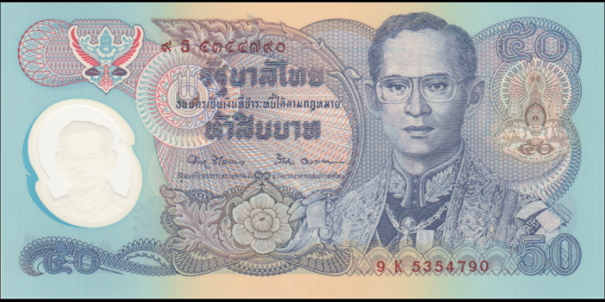 Thaïlande - p099b - 50 Baht - BE 2539 (1996) - Bank of Thailand