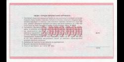 Ukraine - p091B - 2.000.000 Ukraïns'kih Karbovantsiv - 1992 - Gouvernement