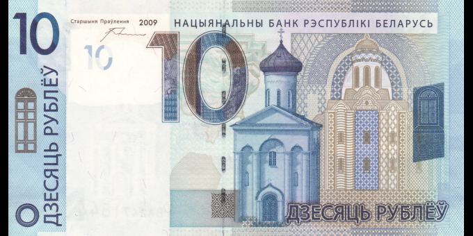 Bielorussie - p38a - 10Roubles - 2009 (2016) - Natsiyanal'ny Bank Respubliki Belarus'