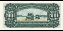Yougoslavie - p070 - 500 Dinara / Dinarjev / Dinari - 01.05.1955 - Narodna Banka Federativne Narodne Republike Jugoslavije