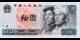 Chine - p887 - 10 Yuan - 1980 - Peoples Bank of China