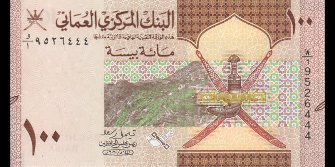 Oman - p51a - 100 Baisa - 2020 - Central Bank of Oman