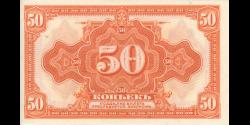 Russie - pS828 - 50 Kopeek' - 1918 -Trésor du gouvernement provisoire de Sibérie