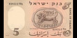 Israel - p31 - 5Lirot - 1958 - Bank of Israel