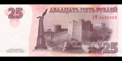 Transnistrie - p45a - 25 Roubles - 2007 - Pridnestrovskiy Respublikanskiy Bank / Pridnistrovskiy Respublikanskiy Bank