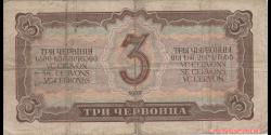 Russie - p203 - 3 Chervontsa - 1937 - Gosudarstvenniy Bank Soyuza SSR