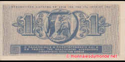 Grèce - p317 - 1 Drachmai - 18.06.1941 - Elliniki Politia